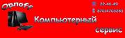 Компьютерный сервис в г. Костанай. Недорого. тел.22-46-49;  87014703283