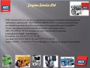Engine-Service Ltd поставщики из Астаны