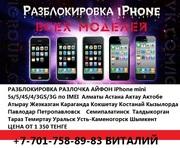 в Костанае ИП Гевей Разблокировка iPhone 6s plus 6s 6+ 6  5s5с54s4g R-sim  Разлочка