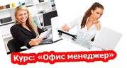 Курсы офис-менеджера и гарантия трудоустройства