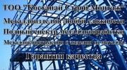 Металлоконструкции всех видов и любой сложности