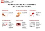 Реклама на чеках в Костанае Ticket-com