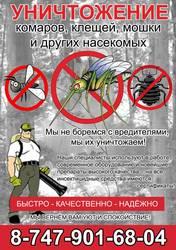 УНИЧТОЖЕНИЕ комаров и насекомых г. Костанай