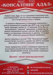 Выкуп ДТП.