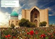 Духовный Тур в Туркестан