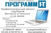 Компьютерный сервис Программист