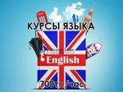 Курсы английского языка в Костанае
