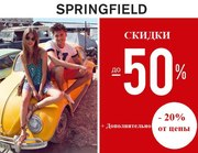 Магазин Springfield объявляет РАССПРОДАЖУ