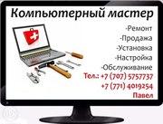Ремонт ноутбуков и ПК! Выезд!Установка Windows,  Антивируса и т.д.