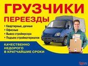 Услуги Грузчиков+Газели
