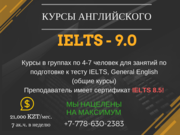 Курсы английского. Prep for IELTS/GRE/ Назарбаев Университет / НИШ