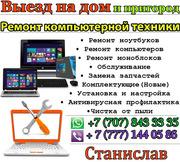 Компьютерные услуги:Ремонт ноутбуков и ПК,  настройка,  установка, чистка